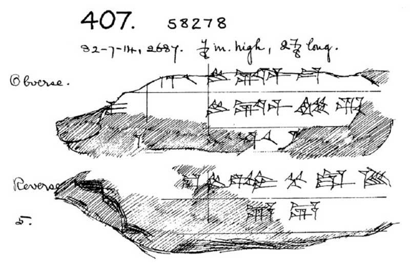 Фрагмент глиняной таблички с записями из Вавилона. Британский музей, 58278