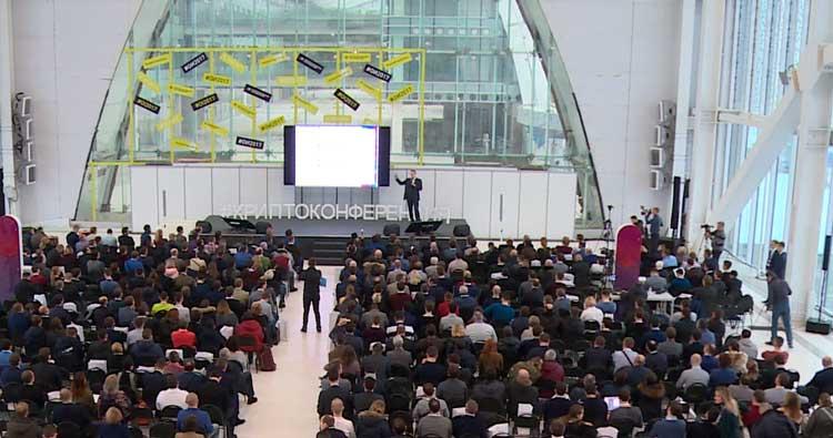 Криптоконференция 2017 - главный зал