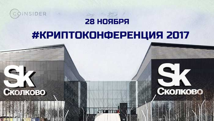 Криптоконфереция в Технопарке Сколково
