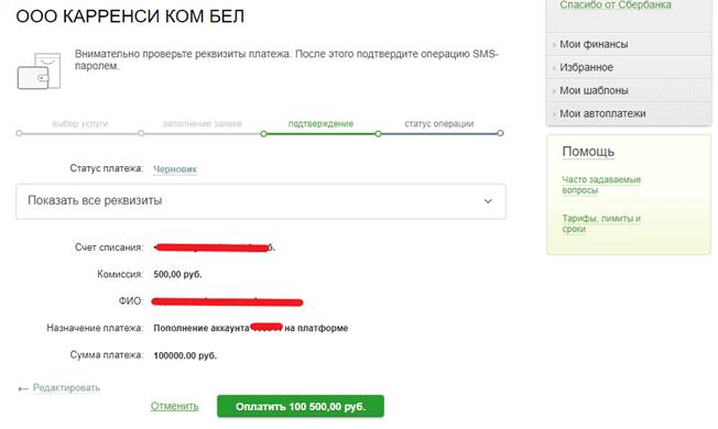 Обратите внимание, что Сбербанк взимает комиссию в размере 0.5%. Для суммы перевода в 100 000 рублей, комиссия составит всего лишь 500 рублей.