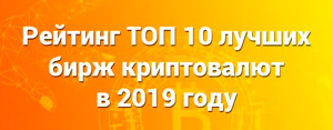 ТОП-10 лучших криптовалютных бирж на 2018 год