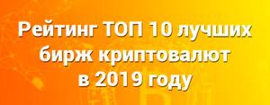 ТОП-10 лучших криптовалютных бирж на 2019 год