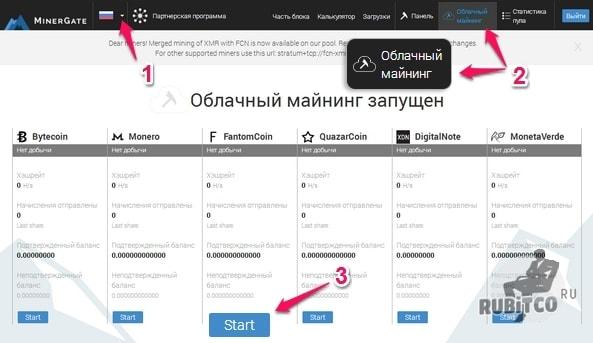 Майнинг через браузер в MinerGate
