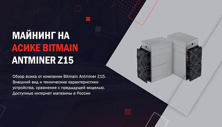 Antminer Z15 для майнинга на алгоритме Equihash