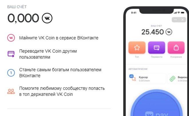 Приложение для и майнинга VK Coin