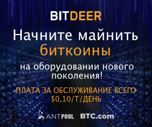 Майнинг Bitcoin (BTC)