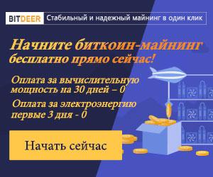 Майнинг-платформа для добычи криптовалюты