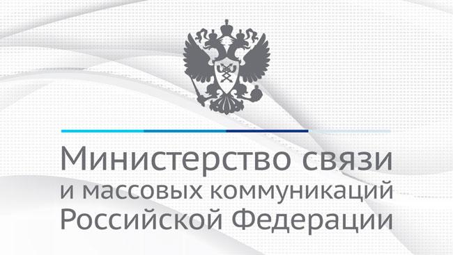 Минкомсвязи России