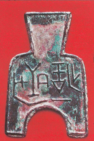 Монета в виде плуга, провинция Лоян, Китай, V-III вв. до н.э.