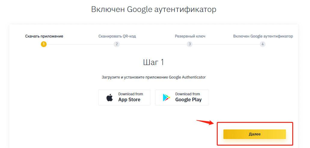 Как установить и включить Google Authenticator