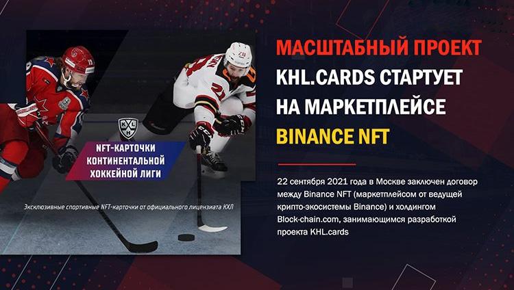 NFT Континентальной хоккейной лиги (КХЛ)