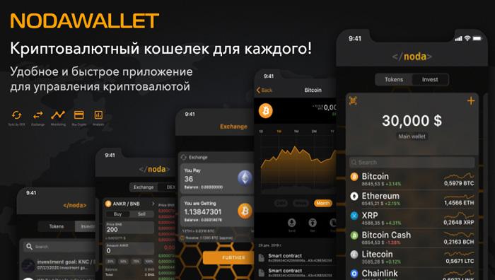 Криптовалютный кошелек NodaWallet