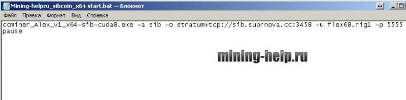 Sibcoin bat для nvidia под windows
