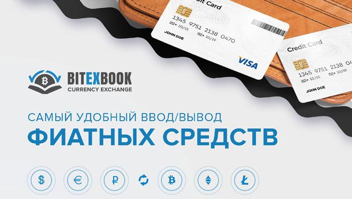Криптовалютная биржа Bitexbook