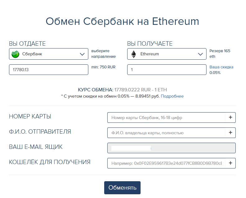 Обмен криптовалюты на сервисе 60cek