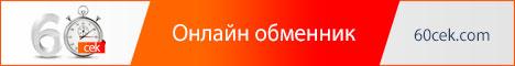 Надежный криптовалютный обменник