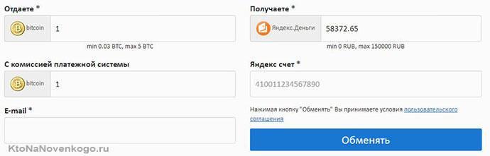 Обмен биткоина на рубли для Яндекс-кошелька.