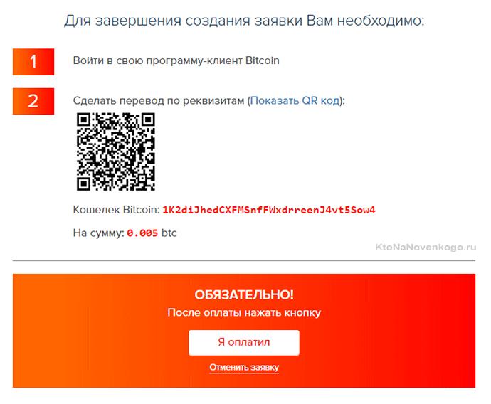 Просканировать QR-код или перевести средства на указанный кошелек