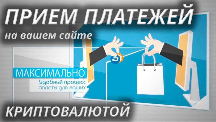 Как магазины могут принимать оплату в криптовалюте