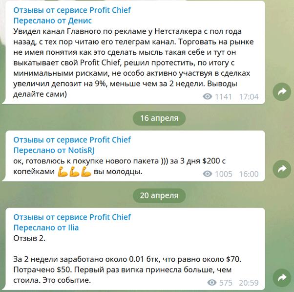 Отзывы о работе сервиса Profit Chief в Telegram
