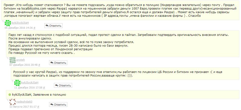 Отзывы о сервисе ЛокалБиткоинс