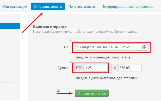 Инструкция по переводу биткоинов