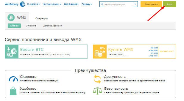 Webmoney кошелек WMX (BTC)