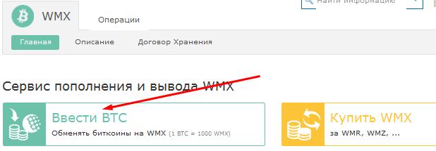 Изображение - Как завести биткоин кошелек регистрация perevod-bitcoin-na-webmoney-wmx2