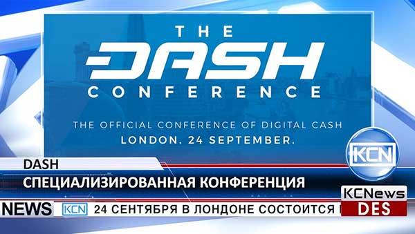 Первая конференция Dash в Англии