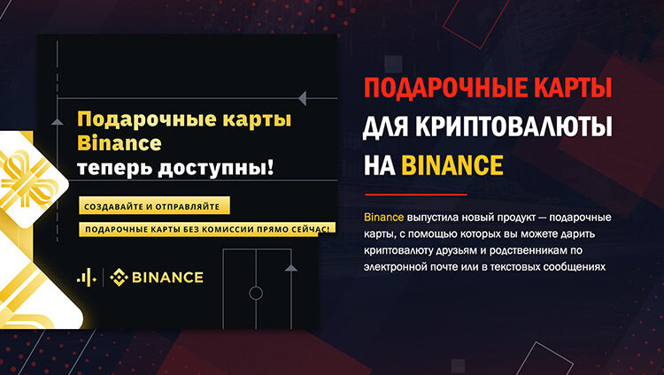 Подарочные криптовалютные карты Binance