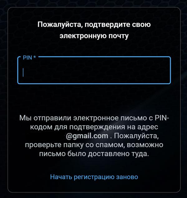 Подтверждение регистрации на PrimeXBT