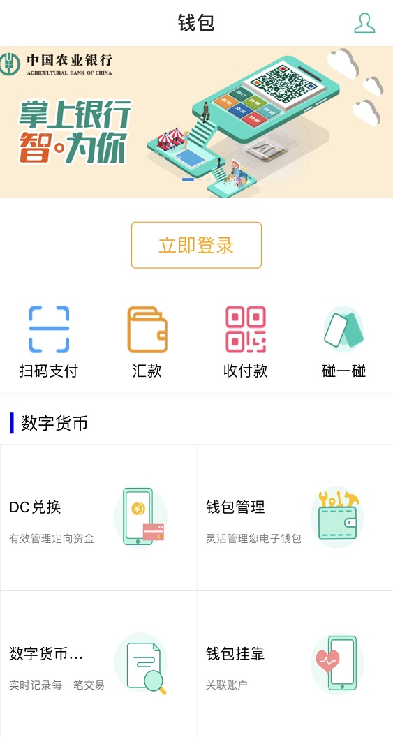 Приложение для национальной цифровой валюты Китая