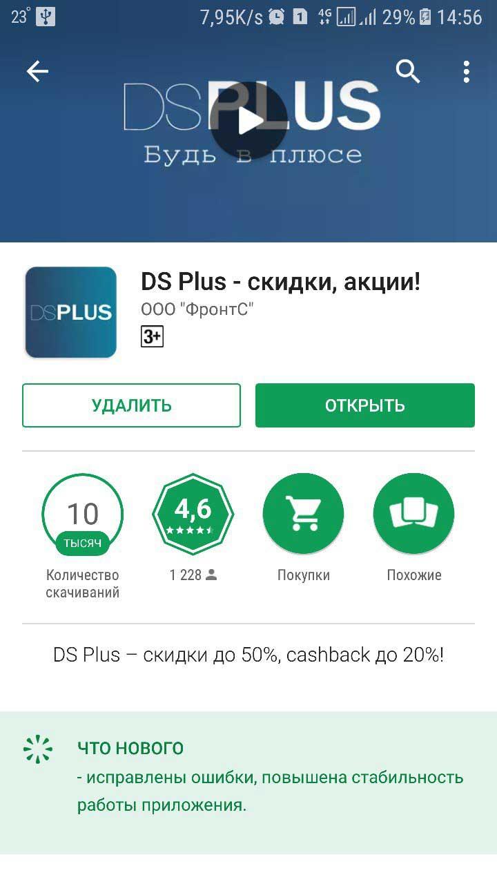 ПриложениеDS Plus в GooglePlay