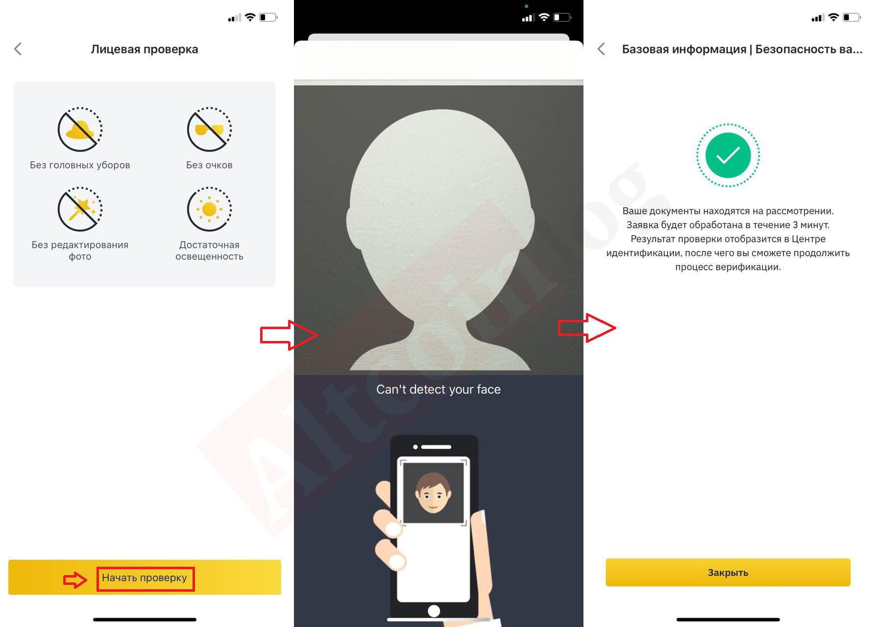 Qr-код для прохождения проверки лица через смартфон