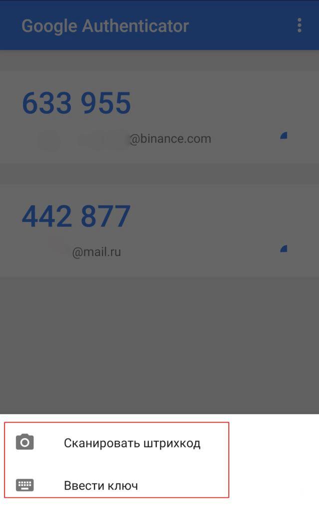 Код подтверждения в Google Authenticator