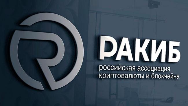 РАКИБ создал акселератор для блокчейн-стартапов в России