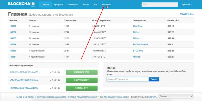 Интерфейс онлайн кошелька Blockchain.info