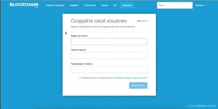 Изображение - Как завести биткоин кошелек регистрация registraciya-bitkoin-koshelka3