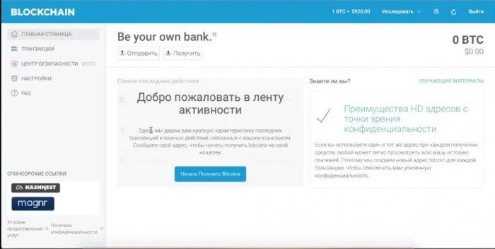 Изображение - Как завести биткоин кошелек регистрация registraciya-bitkoin-koshelka4