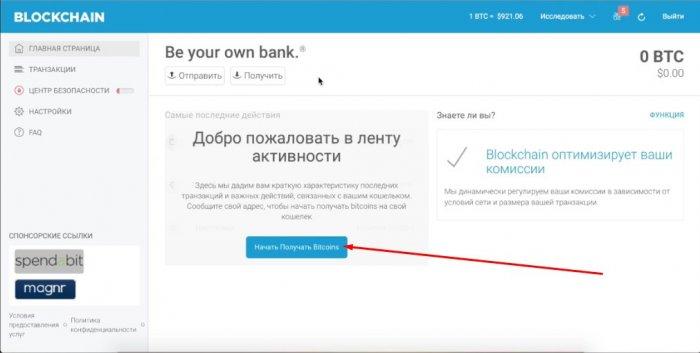 Изображение - Как завести биткоин кошелек регистрация registraciya-bitkoin-koshelka6