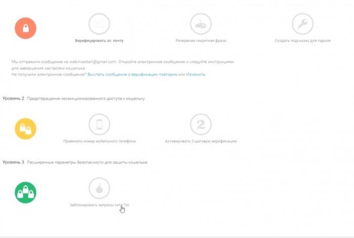 Изображение - Как завести биткоин кошелек регистрация registraciya-bitkoin-koshelka8