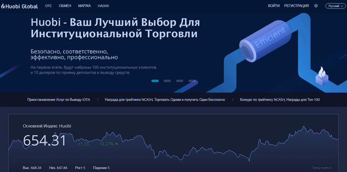 Интерфейс биржи Huobi