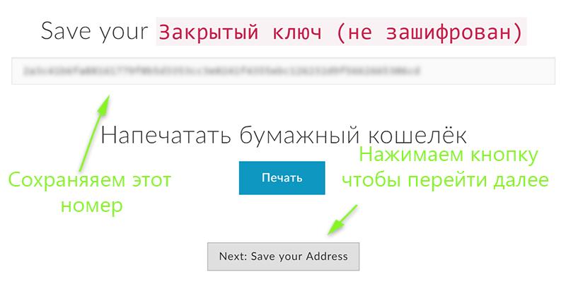 Регистрация на MyEtherWallet