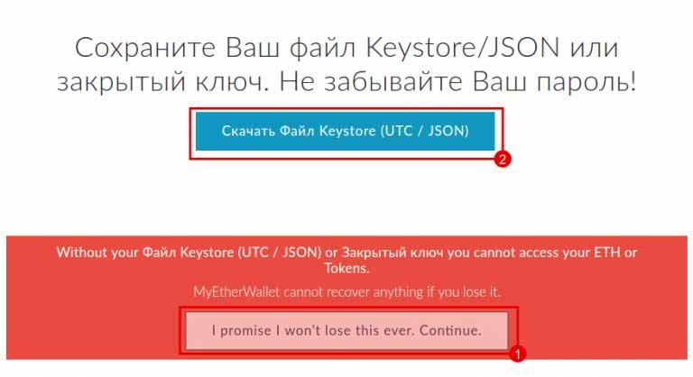 Сохранить цифровой ключ