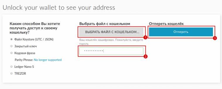 Вводим пароль и жмем «Открыть»