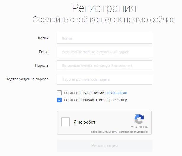 Регистрация на биржеEXMO