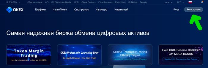 Регистрация на биржеOKEx