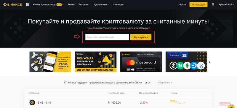 Регистрация на платформе Binance P2P