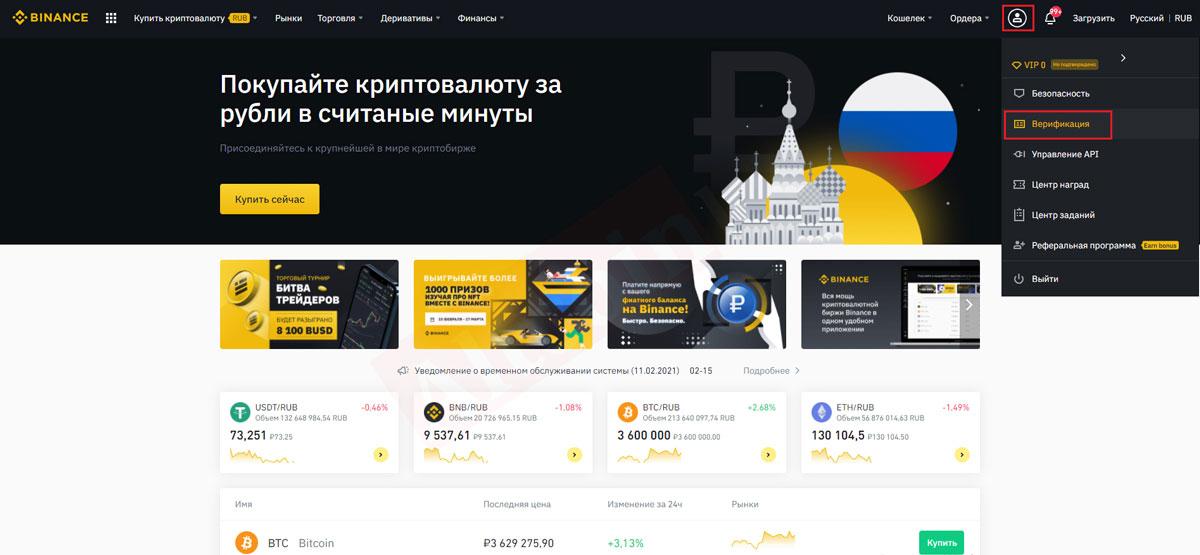 Регистрация нового аккаунта на криптобирже Binance