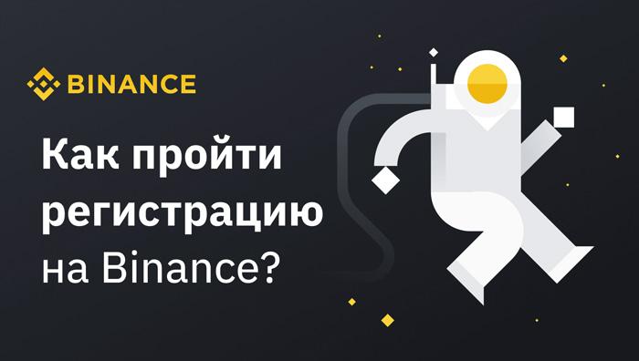 Инструкция по регистрации на криптовалютной бирже Binance